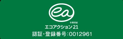 エコアクション21 認証・登録番号:0012961