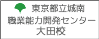 東京都立城南職業能力開発センター 大田校